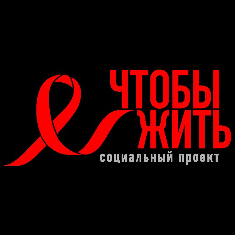 Чтобы Жить Екатеринбург